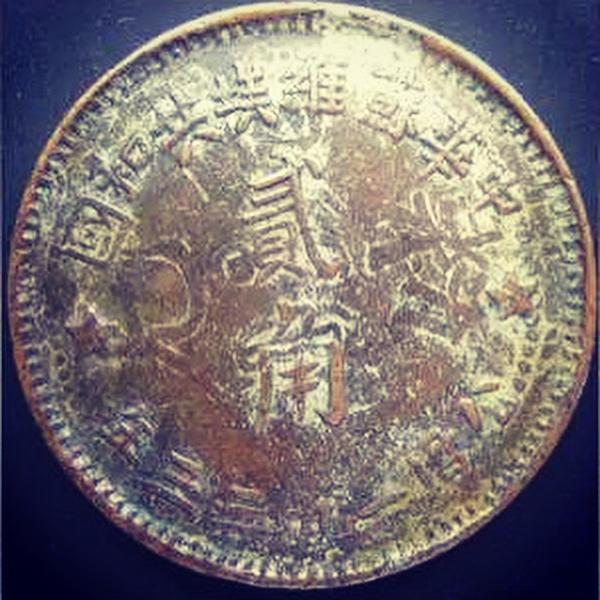 蘇維埃貳角幣-2
